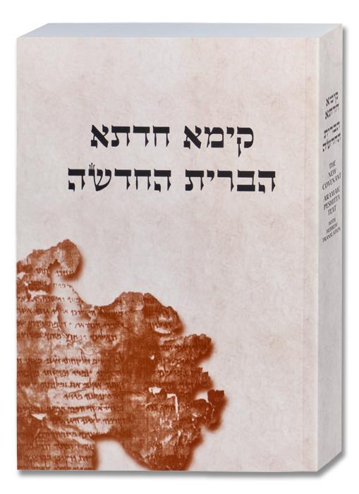Aramäisch/Hebräische Übersetzung